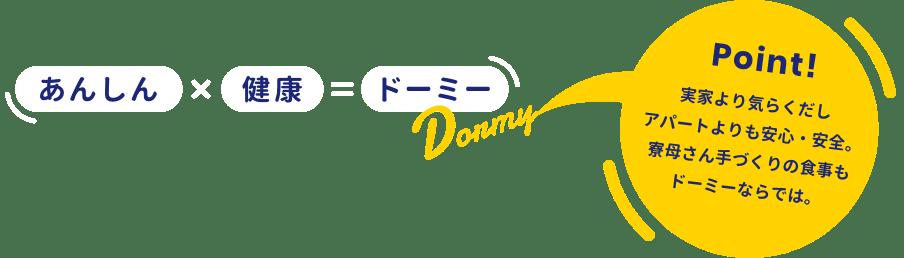 あんしん×健康=学生会館ドーミー